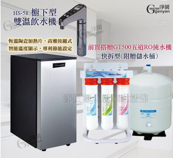 [下殺] HS-58 櫥下型冷熱飲水機-智能雙溫-陶瓷鋁合金電熱片加熱(搭贈最新五道快拆RO機)(免費安裝)