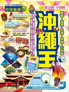92號BOOK櫃-參考書專賣店:(1)沖繩王(18-19版)(經緯旅遊)