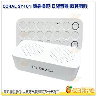 CORAL SY101 隨身攜帶多功能口袋藍芽喇叭 公司貨 藍芽 立體聲 免持通話 相機遙控