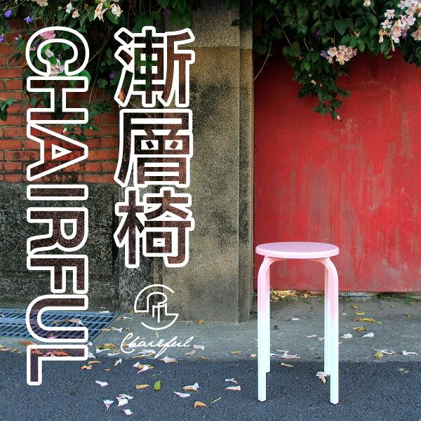 復古漸層椅粉紅色【空間特工】吧檯椅餐桌椅鐵椅板凳辦桌椅咖啡店餐廳民宿