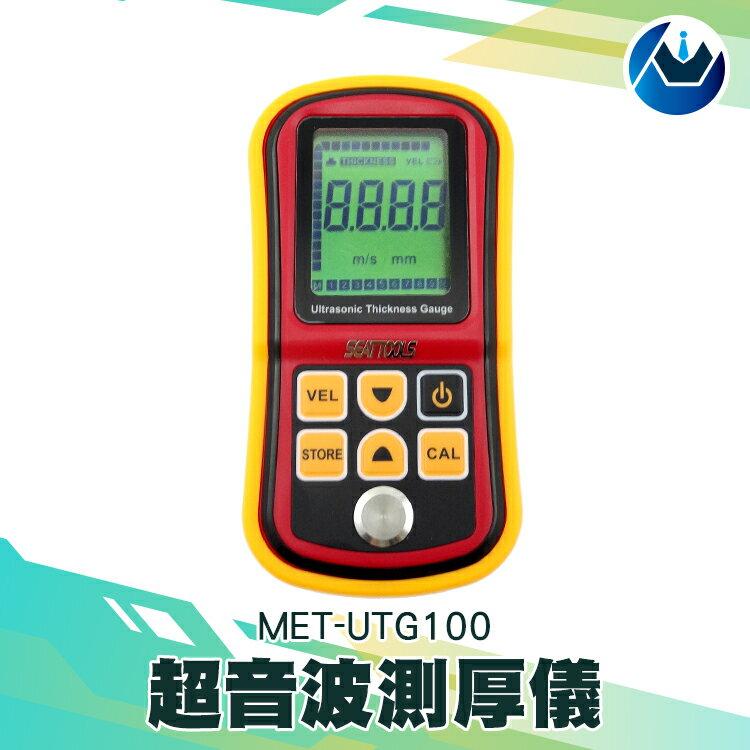 『頭家工具』超音波測厚儀 超聲波 測厚計 高精準分辨率 儲存厚度值 聲速值 背光顯示 MET-UTG100