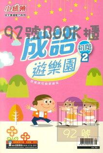 金安國小成語遊樂園初階2
