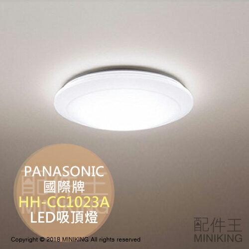 【配件王】日本代購Panasonic國際牌HH-CC1023ALED天井燈吸頂燈5坪可調色亮度遙控器