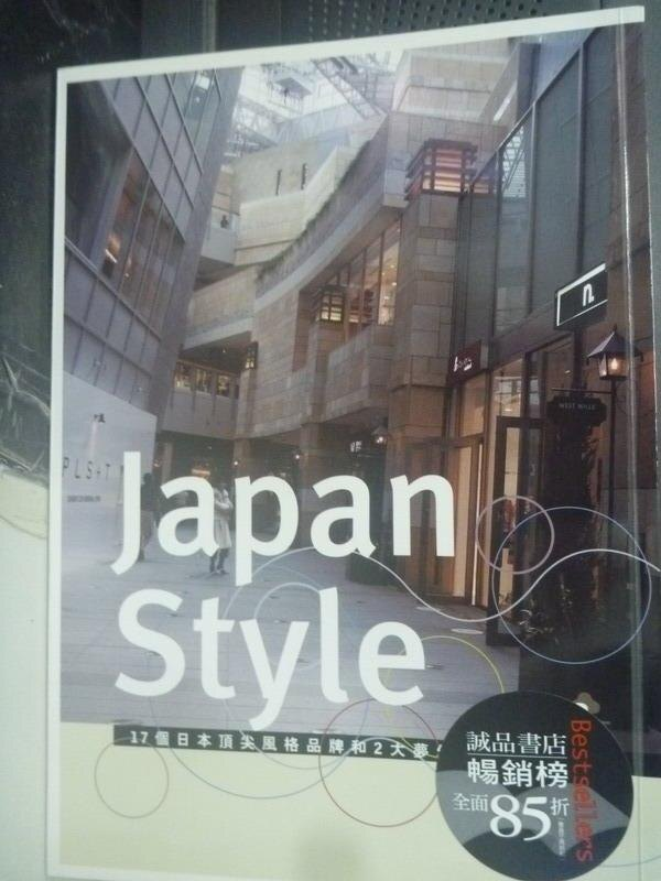 【書寶二手書T3/旅遊_WDK】Japan Style_柯珊珊