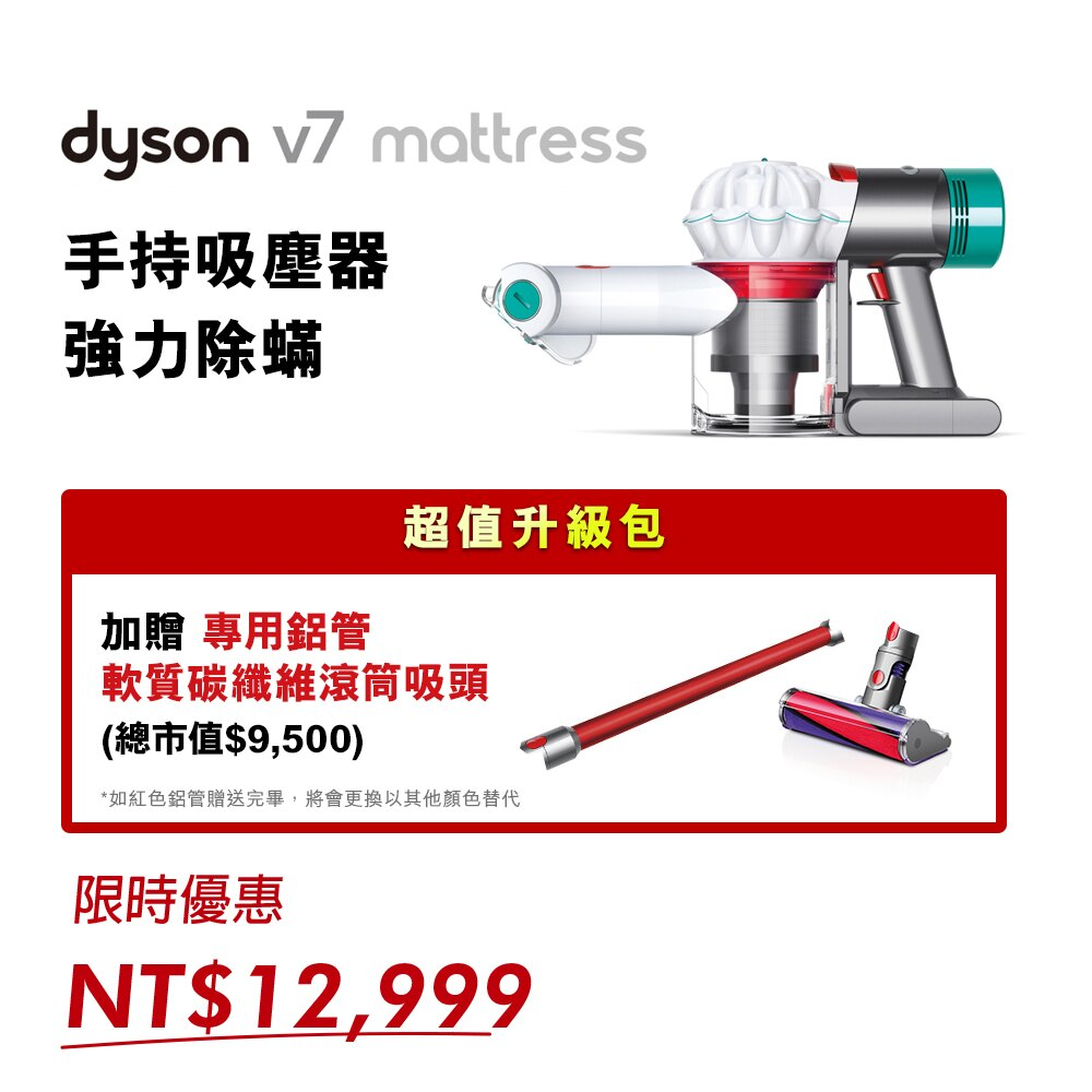 【超值升級組】Dyson V7 HH11 mattress 無線除塵蹣吸塵器(贈品價值9500元)