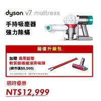 戴森Dyson無線吸塵器推薦到【超值升級組】Dyson V7 HH11 mattress 無線除塵蹣吸塵器(贈品價值9500元)就在恆隆行戴森專賣店推薦戴森Dyson無線吸塵器