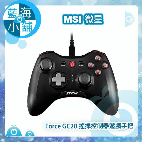 MSI微星ForceGC20(PCPS3Android三平台)搖捍控制器遊戲手把