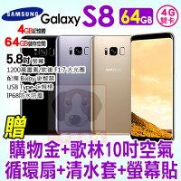 Samsung 三星到Samsung Galaxy S8 4G/64G 贈購物金+歌林10吋空氣循環扇+清水套+螢幕貼 5.8吋 雙卡 智慧型手機