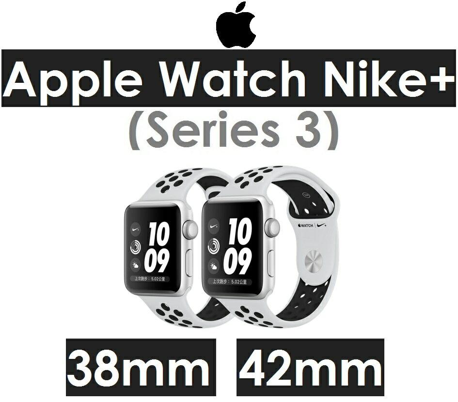 【原廠盒裝】蘋果 APPLE Watch Nike+ 銀色鋁金屬錶殼搭 Pure Platinum 配黑色 Nike 運動型錶帶 S3 Series 3(42mm) 智慧型手錶 Series3●GPS..