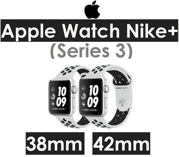 【原廠盒裝】蘋果APPLEWatchNike+銀色鋁金屬錶殼搭PurePlatinum配黑色Nike運動型錶帶S3Series3(42mm)智慧型手錶Series3●GPS●防水●心率●IOS11