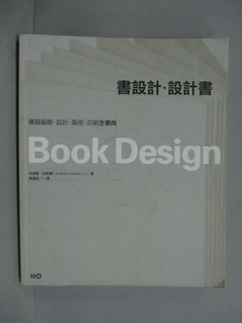 ~書寶 書T8/ _ZCK~書 . 書:書籍編輯、 、風格、印刷全事典_安德魯.哈斯蘭