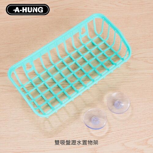 【A-HUNG】雙吸盤瀝水置物架 收納架 瀝水架 壁掛收納盒 瀝水收納架 置物盒 收納籃 瀝水籃