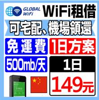 日本上網推薦sim卡吃到飽/wifi機網路吃到飽,日本wifi機租借推薦到中國 上網WiFi分享器租借