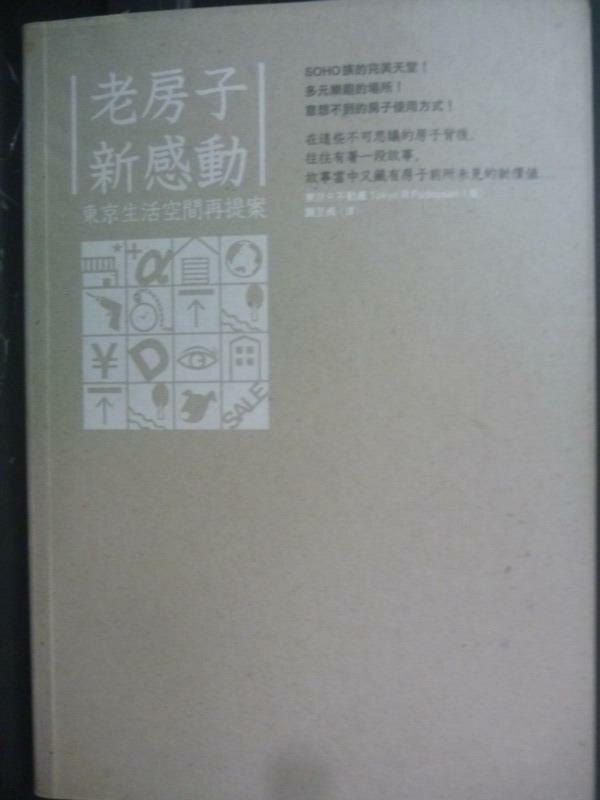 【書寶二手書T3/建築_IBT】老房子新感動:東京生活空間的再提案_東京R不動產