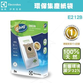 伊萊克斯 s-bag®綠色環保集塵紙袋 E212B