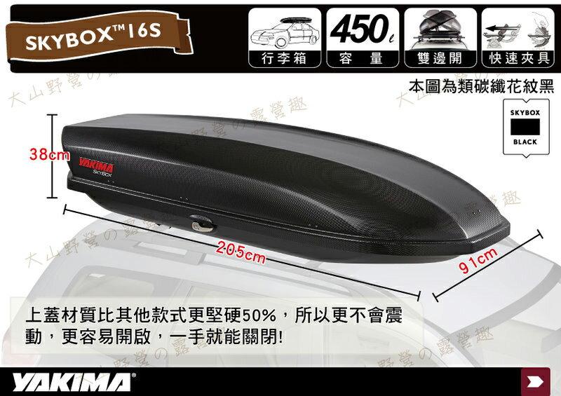 【露營趣】安坑特價 YAKIMA SKYBOX 16S 450L 天空行李箱 車頂箱 旅行箱 漢堡 碳纖紋路