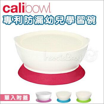 ?蟲寶寶?【美國 Calibowl】專利防漏幼兒學習碗-粉色(單入附蓋)