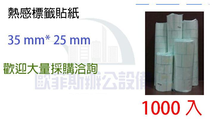 【歐菲斯辦公設備】感熱標籤貼紙 1000入 35 mm* 25 mm