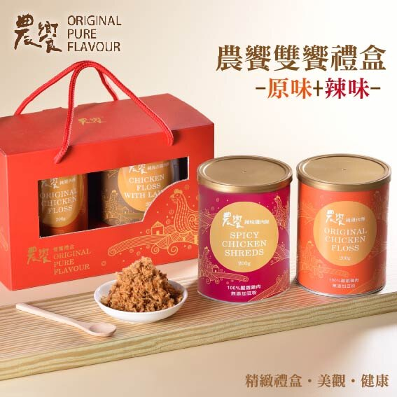 農饗【純雞肉酥 200g + 辣味雞肉絲 200g】☆頂級禮盒☆ 0