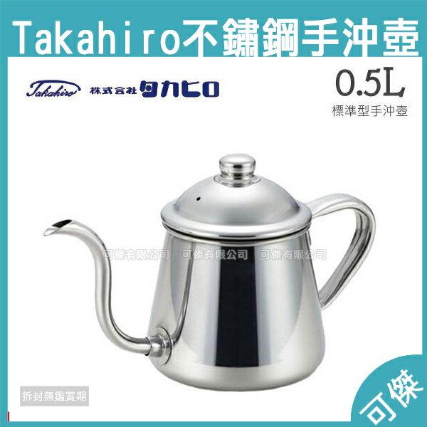可傑數位 Takahiro 不鏽鋼手沖壺 細口壺 標準版 0.5 L 500cc 日本製 (另售 0.9L)