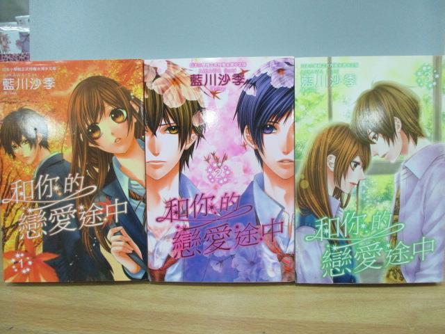 【書寶二手書T1/漫畫書_MQJ】和你的戀愛途中_1~3集合售_藍川沙季