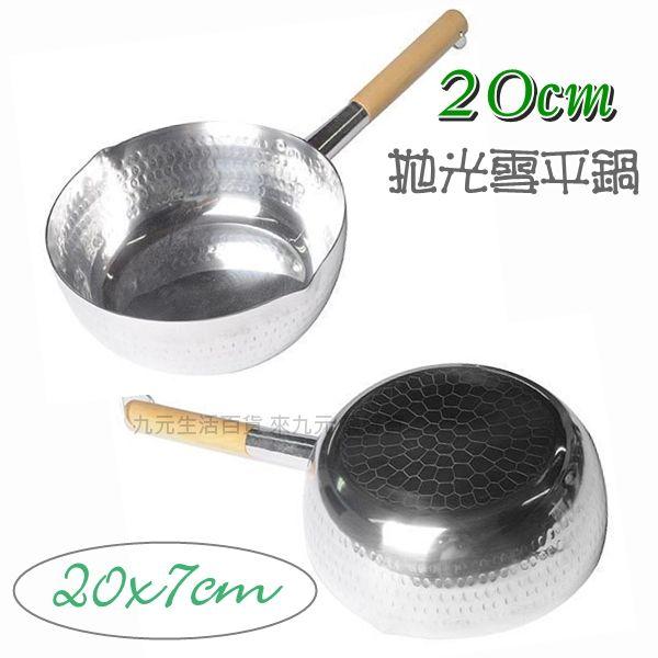 【九元生活百貨】拋光雪平鍋/20cm 牛奶鍋 單柄鍋