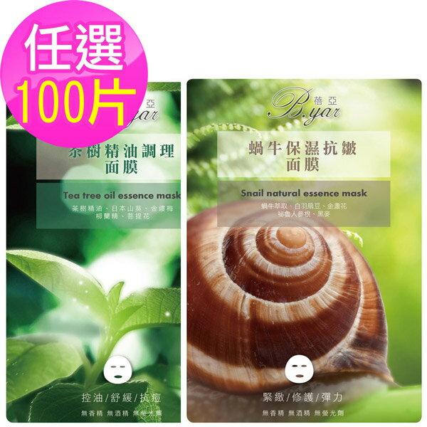 《Skin Savior B.yar》 茶樹精油調理/蝸牛保濕抗皺面膜 兩款任選100片