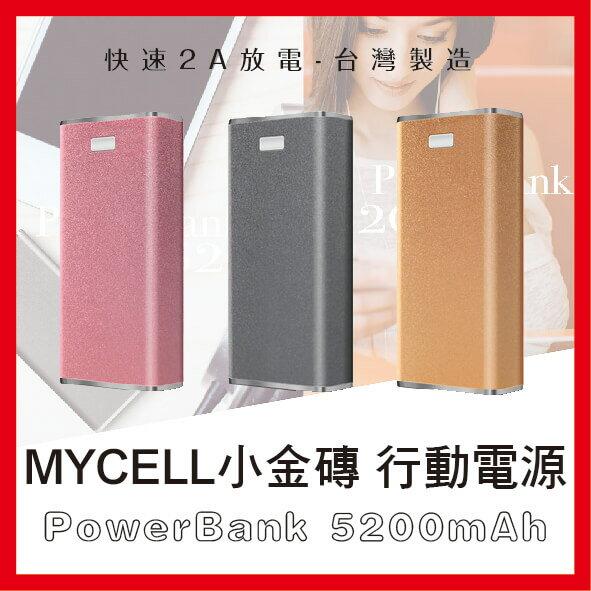 MYCELL 小金磚 行動電源 5200mah 行動充 2A 快充 台灣製造