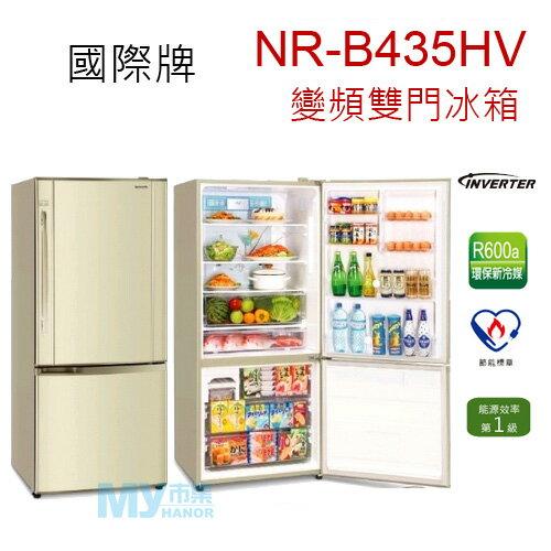 Panasonic國際牌 NR-B435HV 435L雙門變頻冰箱
