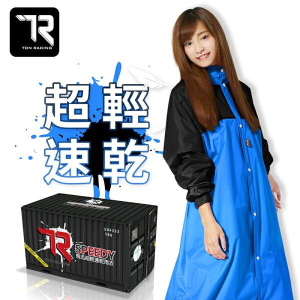 【雙龍牌】台灣素材。飛迅超輕速乾雨衣(透氣內網反光條專利3層導水槽EU4333