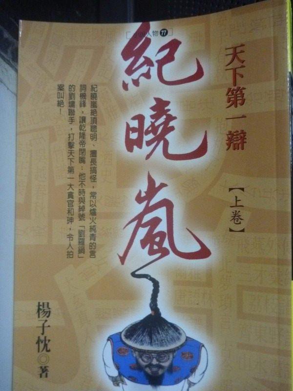 【書寶二手書T7/一般小說_LLL】紀曉嵐-天下第一辯(上)_原價300_楊子忱