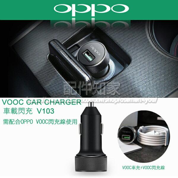 【VOOC車充】OPPO歐珀V103車用VOOC閃充頭+閃充線原廠充電組充電器車充R9R11R15ProPlus-ZY
