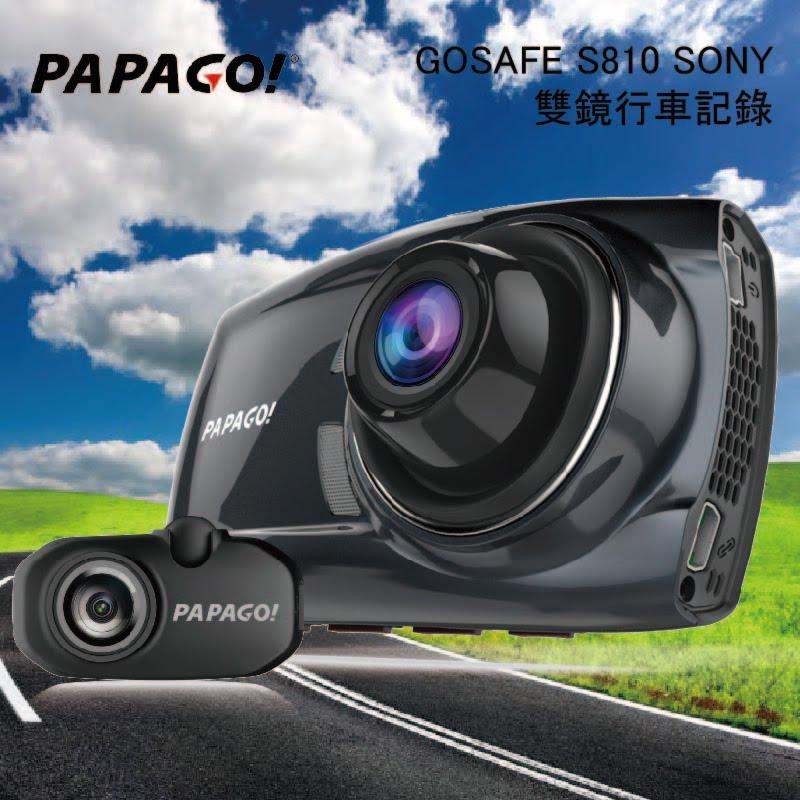 買再送32G卡❗ PAPAGO! GoSafe S810 前後雙鏡頭行車記錄器 Sony感光元件 130度超廣角 汽車百貨