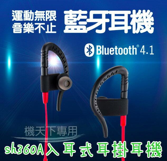 ⭐️無賴小舖⭐️alfastar運動藍芽耳機 四級防水防汗 耳掛式無線 藍牙耳機 A2DP 藍芽4.1來電語音提醒