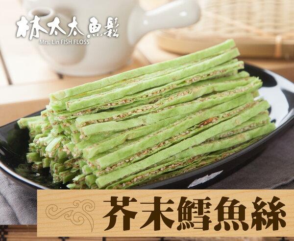 林太太魚鬆:芥末鱈魚香絲150g林太太魚鬆專賣店