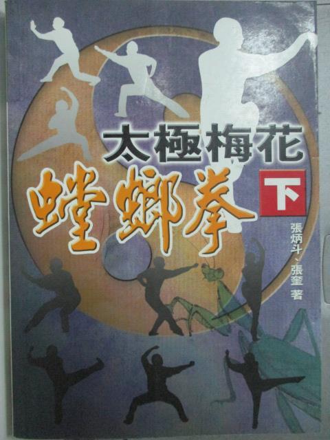 【書寶二手書T8/體育_JAK】太極梅花螳螂拳(下)_張炳斗,張奎