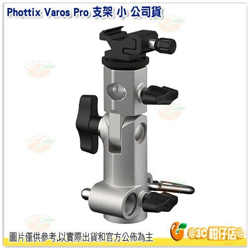 Phottix Varos Pro 多功能閃光燈靴座反射傘支架 小 公司貨 支架