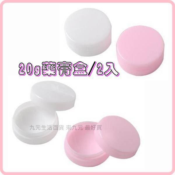 【九元生活百貨】20g藥膏盒/2入 分裝盒