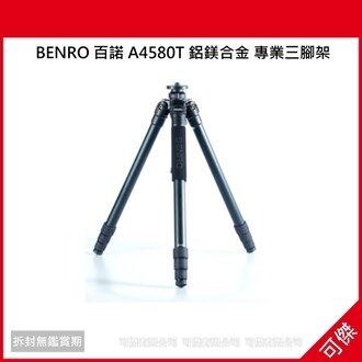 BENRO 百諾 A4580T 鋁鎂合金 專業三腳架 載重25公斤 長鏡頭 大炮賞鳥用