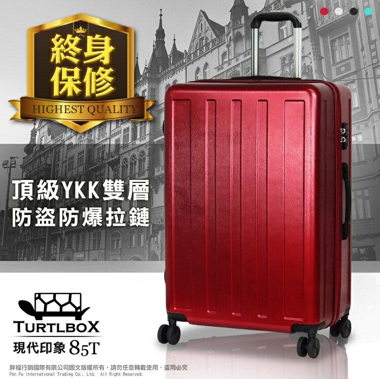 25吋 85T 行李箱 YKK 雙層 防盜 拉鏈 PC髮絲紋 加大版型 TURTLBOX