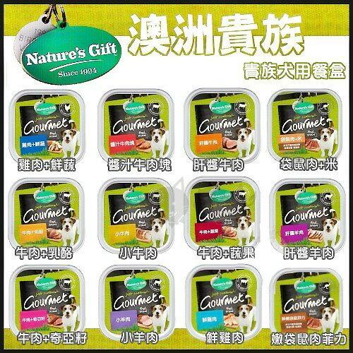 《吉夫特Natures gift 》餐盒澳洲貴族狗餐盒-100g/單盒(10種口味)