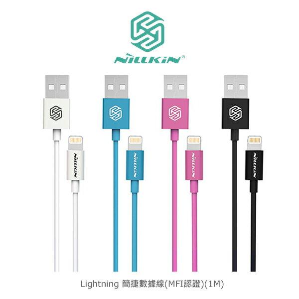 NILLKIN Lightning 簡捷數據線 MFI Apple  TPE  1M長度