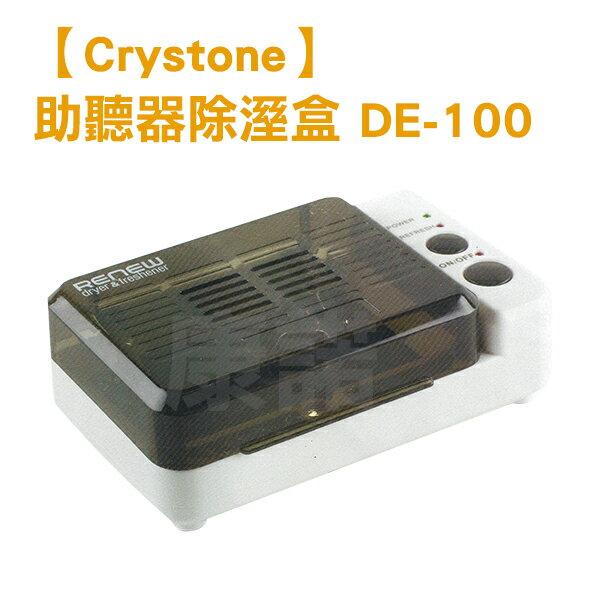 【Crystone】助聽器專用除溼盒 DE-100