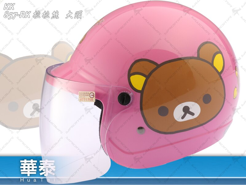 KK安全帽 兒童帽 | 拉拉熊 大頭 - 桃紅【附鏡片】三麗鷗授權 K-857『耀瑪騎士生活』