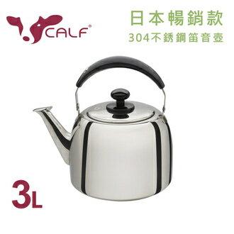 【晨光】牛頭牌 百福樂304不銹鋼笛音茶壺 3L (000848)【現貨】
