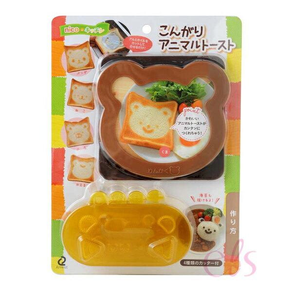 日本ARNEST  造型吐司壓模器 小熊款 含4種表情   ☆艾莉莎ELS☆