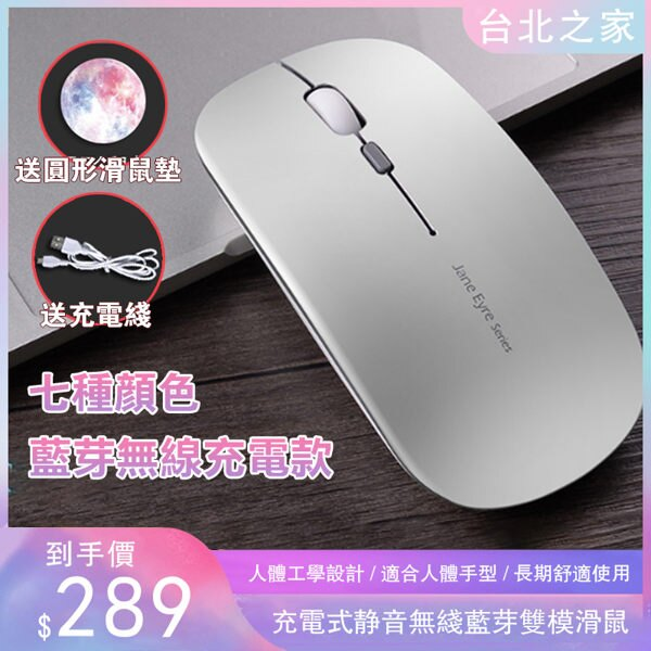 藍芽滑鼠 充電式無線藍芽滑鼠辦公靜音筆記本電腦無限女生可愛遊戲超薄滑鼠 7色