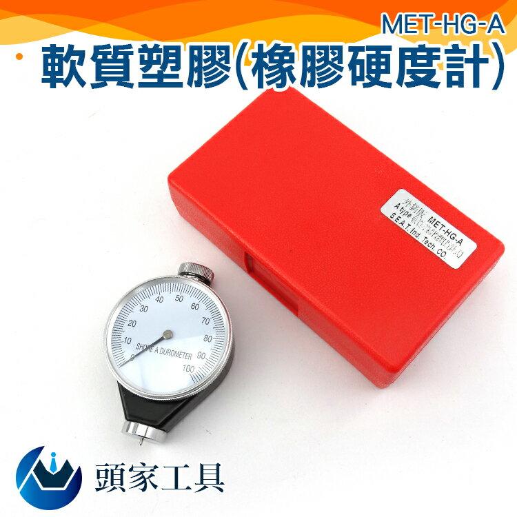 『頭家工具』便攜手持式 發泡橡膠 塑膠 指針硬度計 輪胎/塑料/發泡 橡膠硬度計 邵氏硬度計(A/C/D型) MET-HG-C