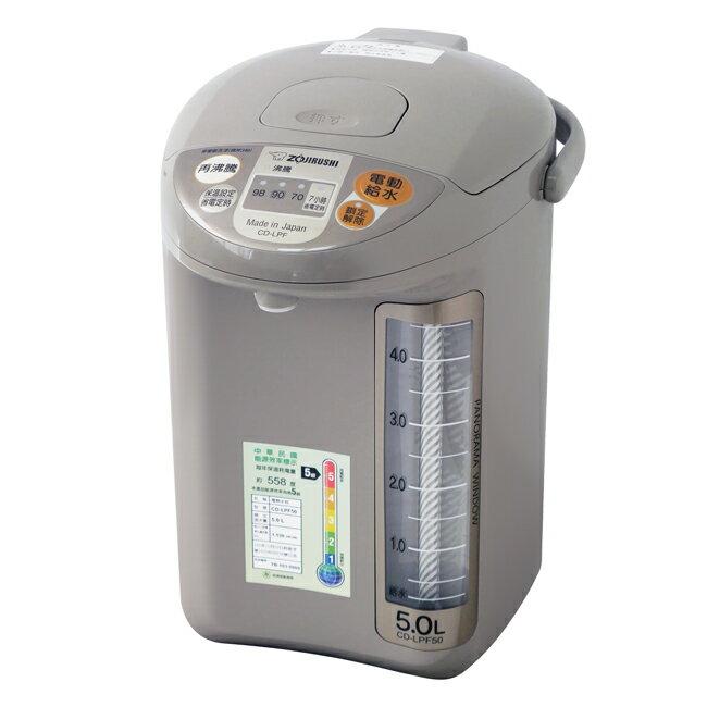 【象印】5公升微電腦電動熱水瓶 CD-LPF50-TL