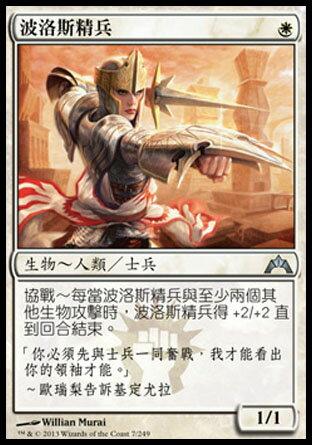 【冰河森林】MTG 魔法風雲會 Gatecrash 兵臨古城 NO. 7 繁中版 波洛斯精兵Boros Elite UC卡 (白卡 白 生